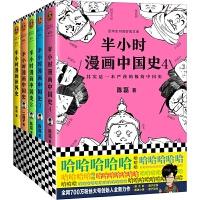 半小时漫画中国史(1-4)&半小时漫画唐诗(1-2) 共6册