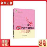 培养孩子认真学习的能力 唐曾磊 9787302353218 清华大学出版社 新华书店 品质保障