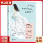 4天后,我爱了16年的姑娘就要结婚了 我的前任是* 长江文艺出版社9787535484598【新华书店 全新正版 品质