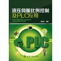 液压伺服比例控制及PLC应用