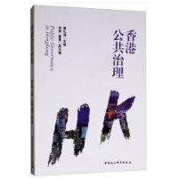 香港的公共治理