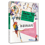 查尔斯・雷德水彩大师课:水彩的诀窍――西方经典美术技法译丛