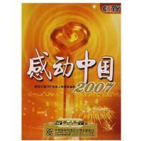 感动中国2007年 1DVD