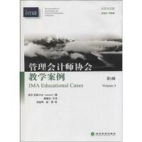 管理会计师协会教学案例(汉英双语版)(5) 经济科学出版社