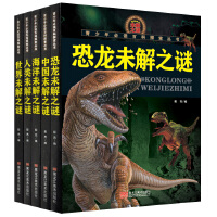 十万个为什么全套5册 小学版百问百答 青少年必读 世界未解之谜 恐龙书 动物世界大百科儿童科普百科全书儿童书籍6789