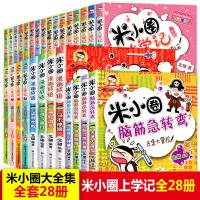 全28册米小圈上学记一年级+二年级+三年级+四年级+漫画成语+脑经急转弯+姜小牙上学记 注音版儿童读物7-10岁小学生