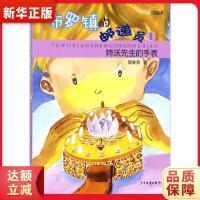 特沃先生的手表――布罗镇的邮递员(拼音版) 郭姜燕 9787558902383 少年儿童出版社 新华书店 品质保障