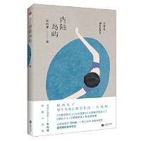 内陆岛屿 宋阿曼,记忆坊出品,有容书邦 发行 9787559410443 江苏凤凰文艺出版社