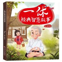 一休经典智慧故事儿童注音漫画幼儿经典卡通动漫中国经典童话聪明的一休3-5-6-7-9-12周岁儿童阅读童书一二三年级小学