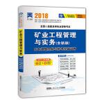 2018全国二级建造师执业资格考试历年真题全解与临考突破试卷 矿业工程管理与实务(全新版)