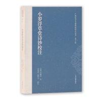 小罗浮草堂诗钞校注(广西地方古籍整理研究丛书第二辑)