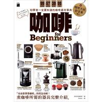 咖啡 for Beginners:初�W者一定要知道的咖啡器材事典 咖啡学入门书籍 咖啡学习书 咖啡器物知识 咖啡器械 咖