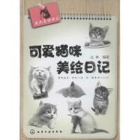 可爱猫咪美绘日记 化学工业出版社