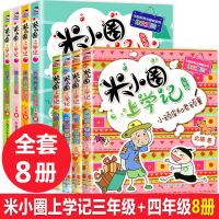 全8册米小圈上学记 三年级 四年级 小学生课外阅读书籍6-7-9-10-12-15周岁的儿童读物二年级三四五故事书1-