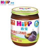 【官方旗舰店】HiPP喜宝辅食有机西梅泥125g单瓶 果泥