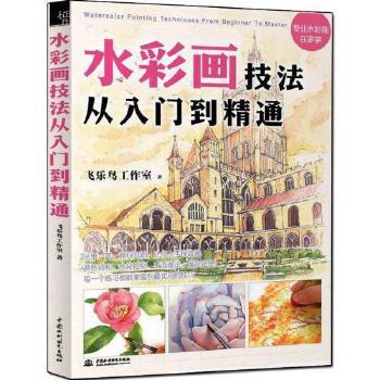 自学书油画绘制技法时尚创意绘画风景实用新手零基础教程教材畅销书籍