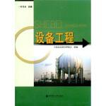 【旧书二手书9成新】设备工程 叶万水,叶万水,上海设备管理协会 9787562817598 华东理工大学出版社