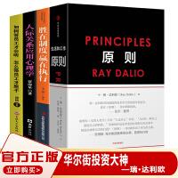 全4册正版原则胜在制度赢在执行人际关系心理学如何管员工才会听瑞达里欧中文版桥水创始雷达里奥RayDalio企业管理畅销