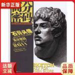 高分密码――石膏头像 刘长海 9787229027438 重庆出版社 新华书店 品质保障
