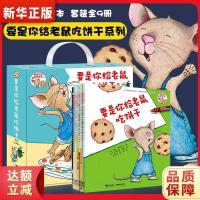 要是你给老鼠吃饼干系列(9册),接力出版社,9787544849487【新华书店,正版现货】
