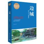 边城:沈从文小说菁华--一代大师美与爱的理想,展现生命的和谐形态