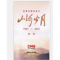 百集文献纪录片:山河岁月 1921-2021 第一季 6DVD 中国历史 中国文化 视频光盘