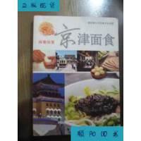【二手旧书9成新】京津面食――闾巷炊香 /康师傅中华饮食文化学