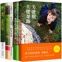 正版李跃儿作品集全套5册关键期关键帮助谁拿走了孩子的幸福+把幸福还给孩子+懂得是的爱+孩子是脚教育是鞋家庭教育学书籍
