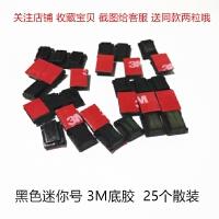 汽车行车记录仪扣电子狗排线扣线卡子数据线固定夹卡扣子 黑色迷你号 25个散装 3M背胶