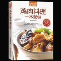 正版现货 食在好吃:鸡肉料理一本就够 饮食营养养生食疗菜谱汤普食谱美味鸡肉菜 中国菜谱大全 家常菜饮食菜谱 畅销书籍P