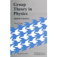 北京世图:物理学中的群论