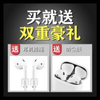 airpods保护套airpods2保护壳苹果无线蓝牙耳机iphone二代充电盒子套可爱硅胶appl 买就赠 此选项勿