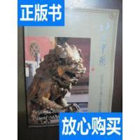 [二手旧书9成新]北京中药 /北京中药同仁堂 北京中药同仁堂