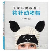 【正版直发】凡妮莎灵感设计:钩针动物帽