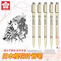 正品日本樱花漫画笔针管笔防水设计草图笔绘图笔手绘笔勾线笔套装