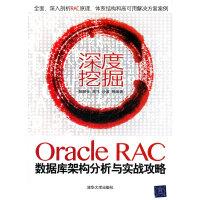 深度挖掘:Oracle RAC数据库架构分析与实战攻略