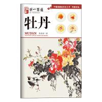 """""""学一百通""""中国画基础技法丛书.写意花鸟:牡丹"""