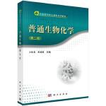 【按需印刷】-普通生物化学(第二版)
