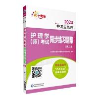 2020护考应急包:护理学(师)考试同步练习题集(第二版)
