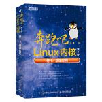 奔跑吧Linux内核(第2版)卷1:基础架构