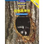 动物藏身地――国家地理学生主题阅读训练丛书・中文翻译版