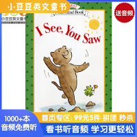 #I See, You Saw 我看见了,你看到了 [4-8岁]