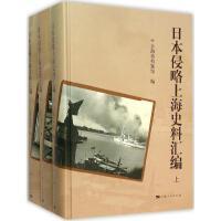 日本侵略上海史料汇编 上海市档案馆 编 著作 中国通史社科 新华书店正版图书籍 上海人民出版社