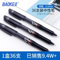 宝克PC1808中性笔黑色学生水笔签字笔办公文具用品黑笔笔芯0.5mm