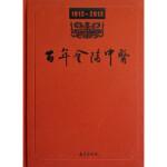 【新书店正版】百年金陵中医 刘玉成,王旭东 南京出版社 9787553301075