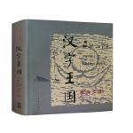 【新书店正版】 《汉字王国》精装版 林西莉 人民美术出版社 9787102071756
