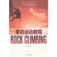 攀岩运动教程