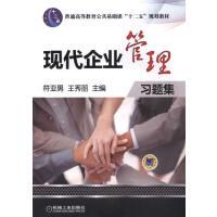 现代企业管理习题集(普通高等教育公共基础课)