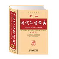 唐文新编现代汉语词典(缩印本)