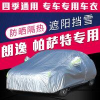 上海大众汽车车衣车罩朗逸帕萨特桑塔纳专用晒罩遮阳雨隔热加厚车衣车套外罩